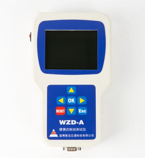 WZD-A型便携式制动测试仪